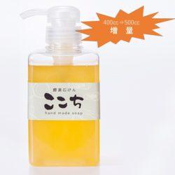 Power of ZERO Liquid Soap